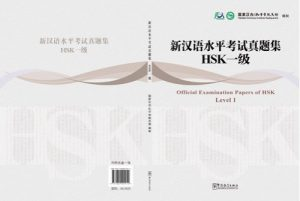 Click here for HSK exam books